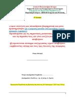 2 Ergasia DPP60 2016-17 (3)