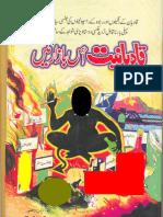 Qadiyaniat Us Bazar Main