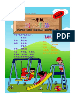 Year 1 Chinese Reference Book