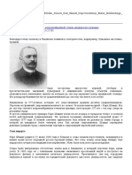 Beltskii Nemets Karl Shmidt Neprevzoidennyi Etalon Moldavskogo Primara