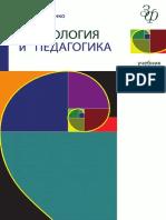 Столяренко А.М. - Психология и Педагогика (Золотой Фонд Российских Учебников) - 2010