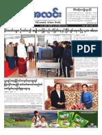 Myanma Alinn Daily_ 19 January 2017 Newpapers.pdf