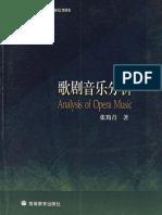 歌剧音乐分析