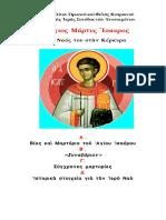 Ο ΑΓΙΟΣ ΜΑΡΤΥΣ ΙΣΑΥΡΟΣ ΚΑΙ Ο ΝΑΟΣ ΤΟΥ ΣΤΗΝ ΚΕΡΚΥΡΑ