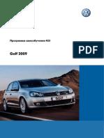 golf_2009_rus.pdf