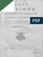 Νέον λεξικόν γραικικόν και τουρκικόν.pdf