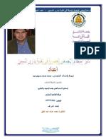 ترجمة لبعض الابحاث الحديثة فى تغذية بدارى التسمين -محمد حسينى