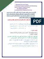 محاضره التهويه 2.pdf