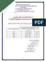 Broiler Manag Arabic