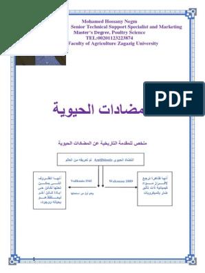 ملخص عن المضادات الحيوية Pdf
