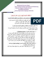 الانظمه المتبعه لتهويه وتبريد عنابر الدواجن.pdf