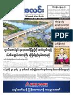 Myanma Alinn Daily_ 20 January 2017 Newpapers.pdf