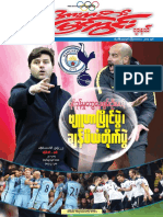 Sport View Journal Vol 6 No 3.pdf