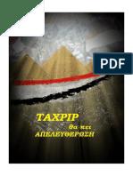 Ταχριρ θα πει απελευθέρωση.pdf