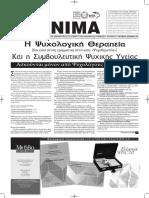 ΣΧΟΛΙΚΗ ΑΡΝΗΣΗ.pdf