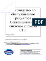 RUS - Sequential LPG Reducer Maintenance Guide