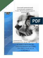Алексеев Е.Р., Чеснокова О.В., Кучер Т.В. - Самоучитель по программированию на Free Pascal и Lazarus - 2011.pdf