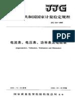 China Reference Wattmeter