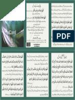 AIWF-eCards-Mayyit Ki Bakhshish Ki Dua'Ain