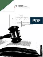 Επισκόπιση κυπριακής νομολογιάς Ιδιωτικού Διεθνούς Δικαίου