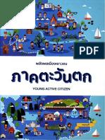 54_phlangphlemuuengeyaawchn_phaakhtawantk.pdf