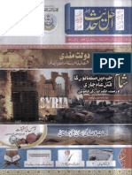 www.ahlehadith.org...HRAL Shumara No 50, 2016