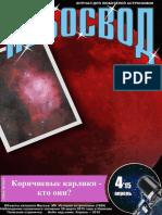 Nebosvod-2015-04.pdf
