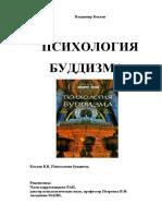 psihologiya_buddizma