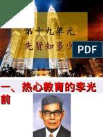 热心教育李光前.ppt
