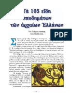 ypodimata.pdf