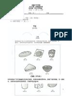 四年级华文年终书写卷 2016