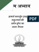 nagarjuna and shankaracharya