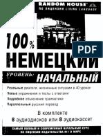 100_nemeckiy_nachalniy.pdf