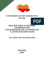 metod_rekom_2010.pdf