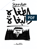 جمال بدوي - الطغاة والبغاة