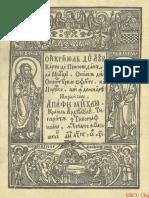 [1683] Popa Ioan Din Vint - Sicriiul de Aur. Predici Funebre_1