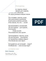 cvetajeva.docx