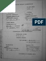 ТУ 39-905-83.pdf