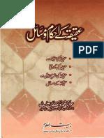 AqeeqahKayAhkam-o-MasailByShaykhMuhammadYusufKhan.pdf