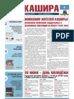 Газета Кашира