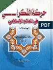 حركة الفكر الفلسفي في العالم الإسلامي - الدكتور غلام حسين ابراهيم ديناني - ج1