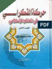 حركة الفكر الفلسفي في العالم الإسلامي - الدكتور غلام حسين ابراهيم ديناني - ج2