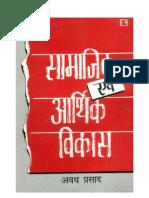 A Study of Chambal - Social Economic