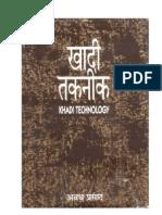 Khadi Technology