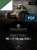 T-18-tank-paper-model 01.pdf