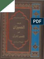 تفسیرِ المیزان(جلد 1