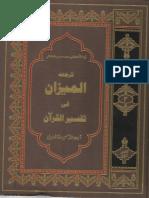 تفسیرِ المیزان (جلد ٢)