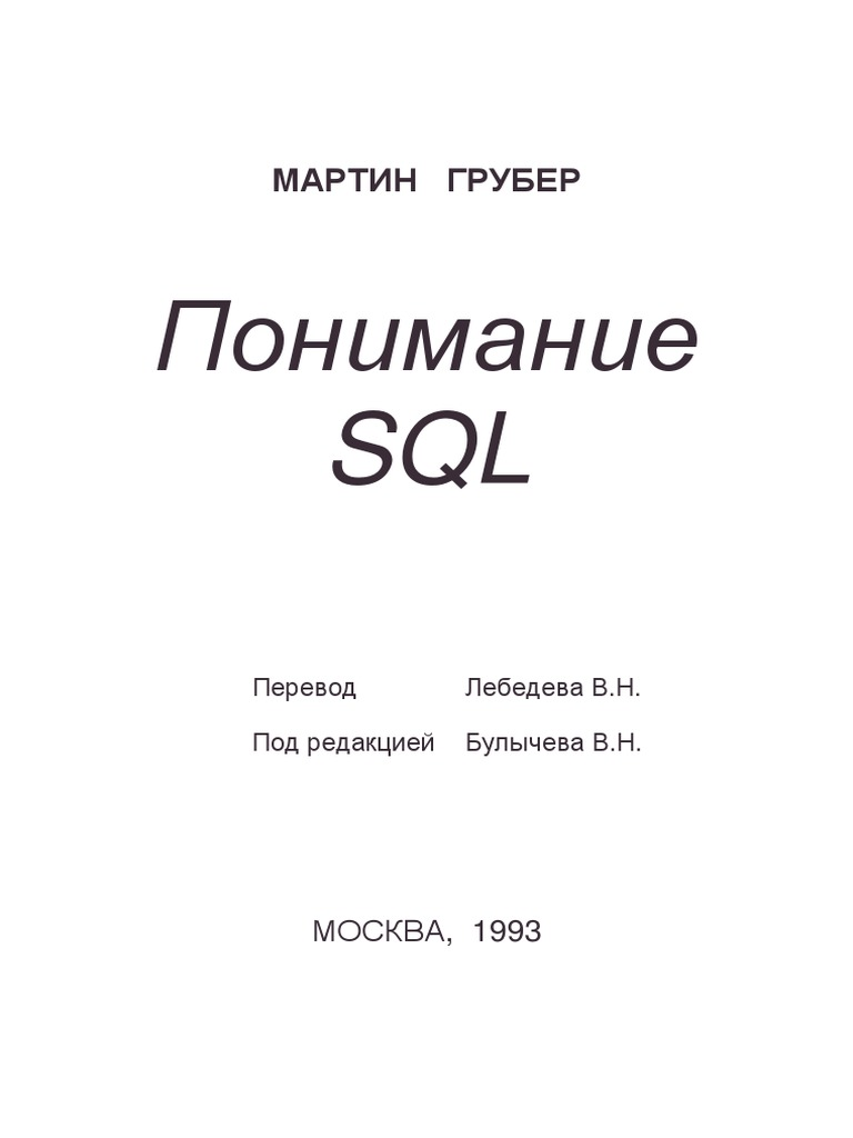 Мартин грубер понимание sql pdf скачать