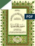 مصحف الجماهيرية برواية قالون ورسم الداني