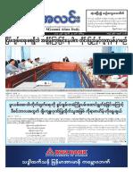 Myanma Alinn Daily_ 24 January 2017 Newpapers.pdf